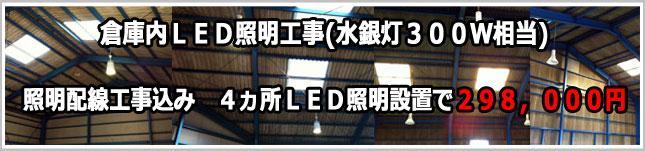 LED水銀灯照明工事