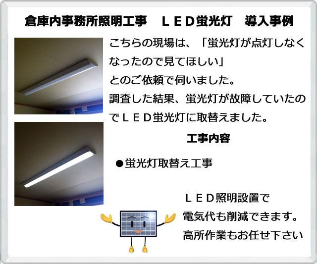 LED蛍光灯工事