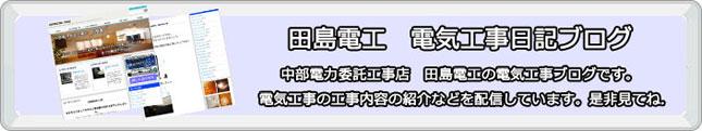田島電工ブログ