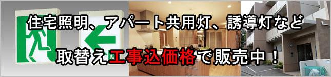 田島電工販売店